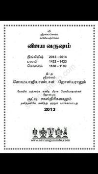 SriRangam Temple Panchangam poster