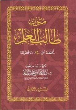 Mutun talib al-ilm (mustaua 3) poster