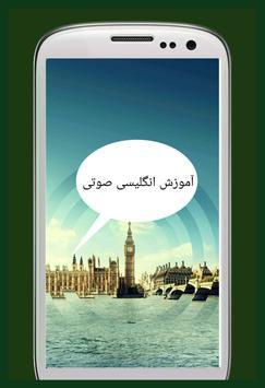 آموزش سریع انگلیسی بخش هفتم poster