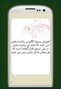 آموزش سریع انگلیسی بخش هفتم apk screenshot