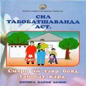 Сил табобатшаванда аст icon