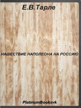 Нашествие Наполеона на Россию poster