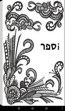 Sample Bava Batra בבא בתרא poster