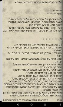 Sample Me'ilah - מעילה apk screenshot