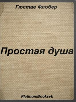Густав Флобер. Простая душа. apk screenshot