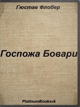 Госпожа Бовари.Гюстав Флобер. poster