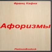Франц Кафка. Афоризмы. icon
