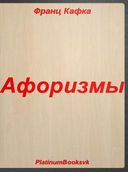 Франц Кафка. Афоризмы. poster