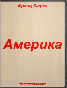 Франц Кафка. Америка. poster