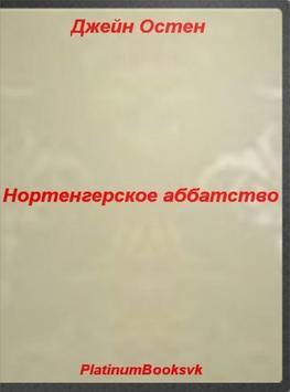 Нортенгерское аббатство poster