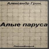Алые паруса. Александр Грин. icon