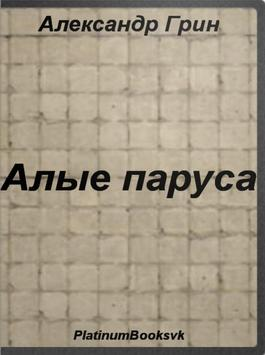 Алые паруса. Александр Грин. poster