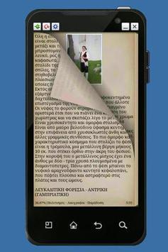 Lefkada Island Info apk screenshot