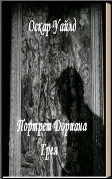 Портрет Дориана Грея О.Уайльд apk screenshot