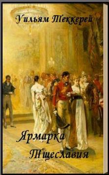 Ярмарка Тщеславия У.Теккерей poster