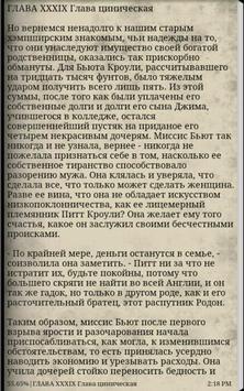 Ярмарка Тщеславия У.Теккерей apk screenshot