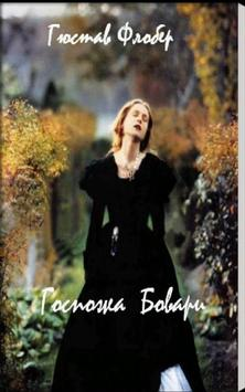 Госпожа Бовари Г.Флобер poster