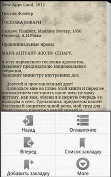 Госпожа Бовари Г.Флобер apk screenshot