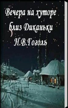 Вечера на хуторе близ Диканьки apk screenshot