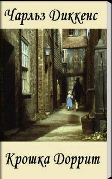 Крошка Доррит Ч.Диккенс poster