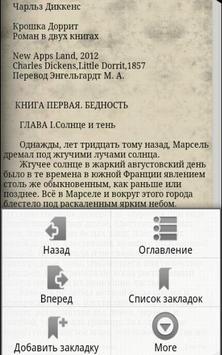 Крошка Доррит Ч.Диккенс apk screenshot
