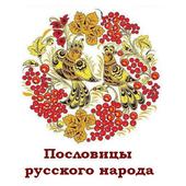 Пословицы русского народа Даль icon