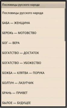 Пословицы русского народа Даль apk screenshot