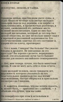 Призрак Э. Бульвер-Литтон apk screenshot