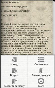 Камо грядеши Quovadis Сенкевич apk screenshot