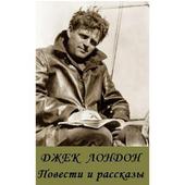 Повести и рассказы Джек Лондон icon