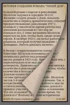 Тихий Дон. В сокращении apk screenshot