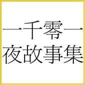 一千零一夜故事集 icon