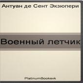 Военный летчик. А. Экзюпери. icon