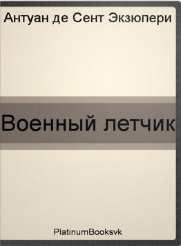 Военный летчик. А. Экзюпери. poster
