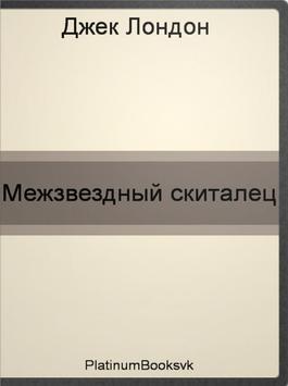 Межзвездный скиталец.Д.Лондон. poster