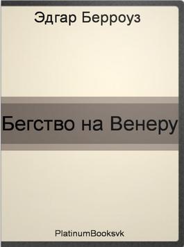 Э. Берроуз. Бегство на Венеру poster