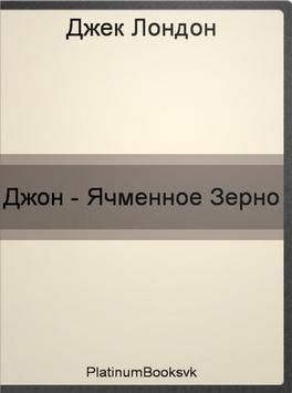 Джон-Ячменное Зерно.Д.Лондон. poster