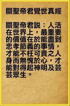 關聖帝君覺世真經 poster
