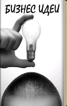 Бизнес идеи poster