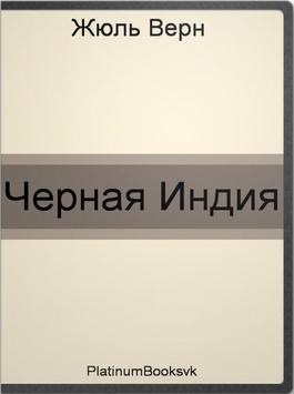Черная Индия. Жюль Верн. poster