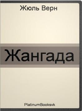 Жангада. Жюль Верн. poster
