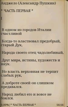 Анджело. Пушкин А.С. apk screenshot