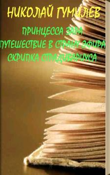 Гумилев Н. Рассказы poster