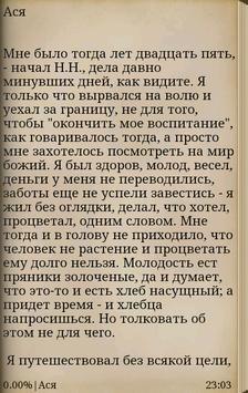 Тургенев И. Рассказы apk screenshot