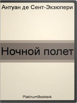 Ночной полет. A. Экзюпери. poster