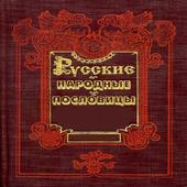 Русские народные пословицы icon