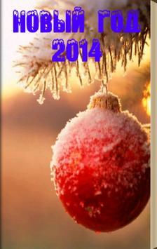 Новый Год 2014 poster