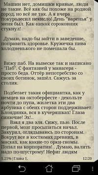 """фэнтази  """"Реал"""" apk screenshot"""