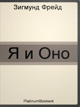 Я и Оно. Зигмунд Фрейд. poster