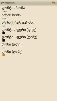 Lotsvani & Fsalmunni apk screenshot
